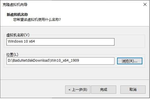 VMware Workstation 完整克隆虚拟机的方法  虚拟机 第5张