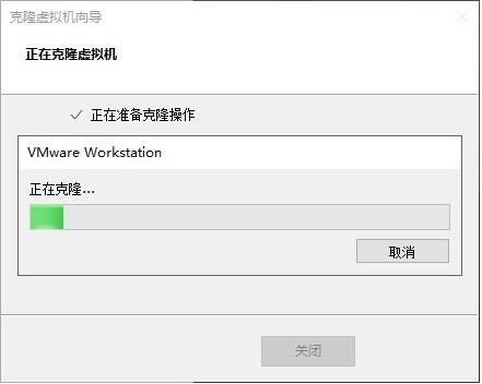 VMware Workstation 完整克隆虚拟机的方法  虚拟机 第6张