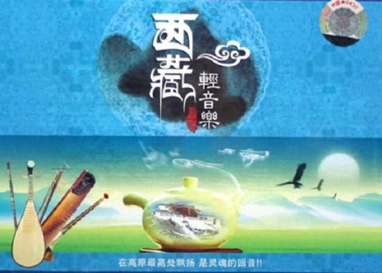 汽车音响专用碟《西藏轻音乐》3CD合集Wav
