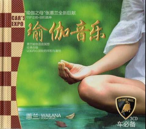 瑜伽之母张惠兰全新巨献《瑜伽音乐》3CD合集Wav  瑜伽 张蕙兰 第1张
