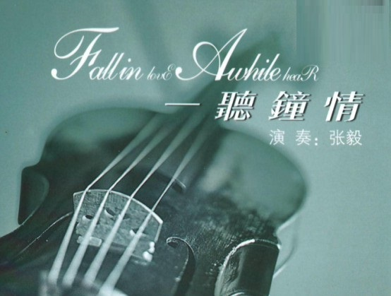 小提琴一级演奏家张毅倾情演绎《一听钟情》3CD合集  张毅 小提琴 第1张
