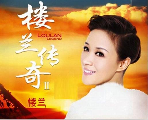 天下最美女低音-楼兰音乐合集2004-2017年6专辑歌曲Wav  楼兰 第1张
