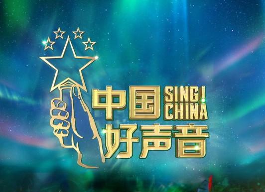 励志专业音乐评论节目《中国好声音》第1至9季合集