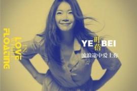 叶蓓音乐合集1998-2017年6专辑歌曲Flac