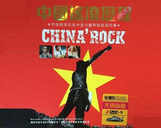 群星《中国摇滚历程》4CD合集车载黑胶Wav