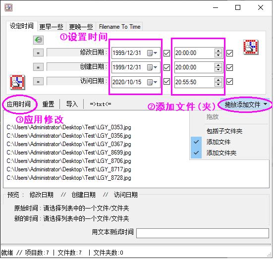 一款可以批量修改文件(夹)的创建日期、修改日期和访问日期的软件  批量 文件名 第2张