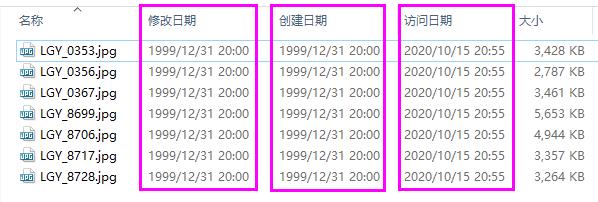 一款可以批量修改文件(夹)的创建日期、修改日期和访问日期的软件  批量 文件名 第3张