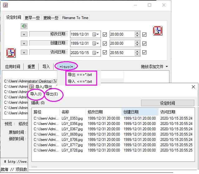 [Windows] 一款可以批量修改文件(夹)的创建日期、修改日期和访问日期的软件  批量 文件名 第4张