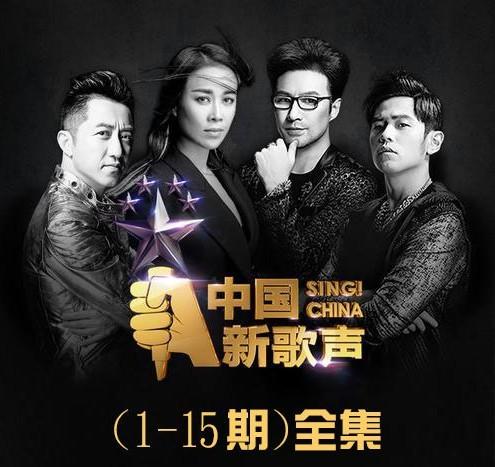 音乐选秀节目《中国新歌声第一季》第1-15期合集MP3