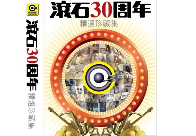 群星《滚石30周年精选珍藏集》7CD合集滚石30年创造的乐坛奇迹  滚石 第1张