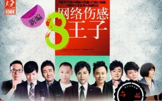 群星《新编网络伤感8王子》3CD合集车载精品  老歌 第1张