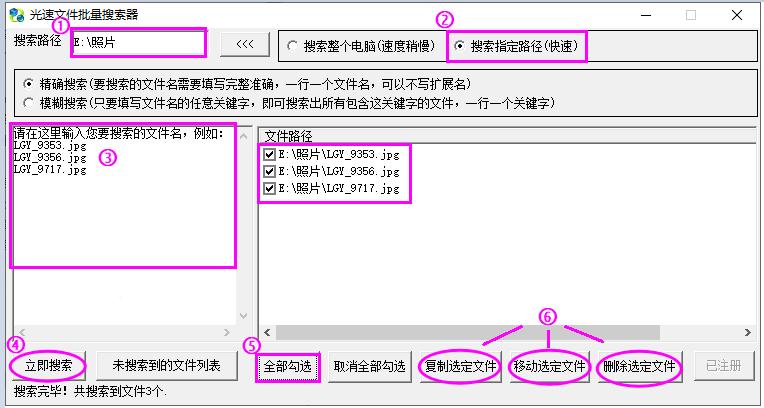 [Windows] 光速文件批量搜索器 - 批量搜索文件复制到指定文件夹中  批量 第1张
