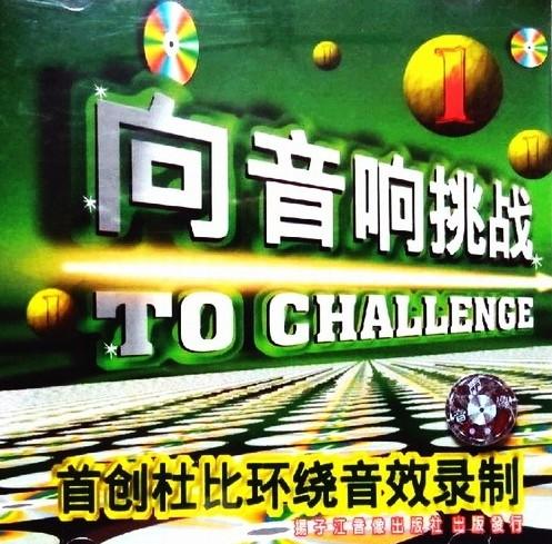 群星《向音响挑战-首创杜比环绕音效录制》5CD合集音响发烧友必备精品  音乐 第1张