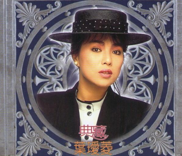 叶瑷菱音乐合集1987-1995年13专辑歌曲Flac  叶瑷菱 第1张