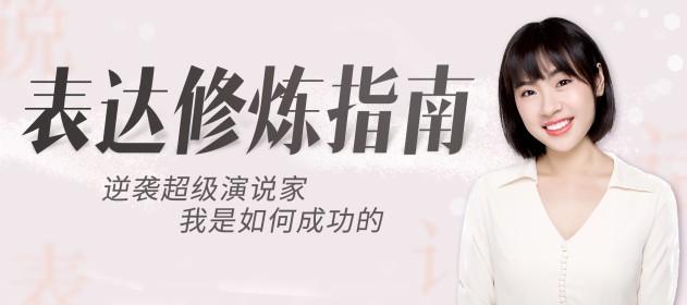 超级演说家-刘媛媛《16堂语言表达课》音频MP3合集