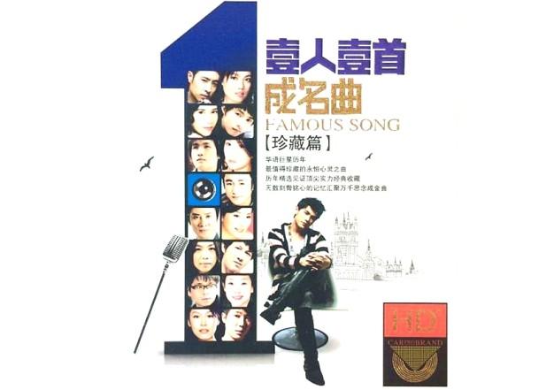 绝对值得倾听的《一人一首成名曲·珍藏篇》4CD合集Wav  老歌 第1张
