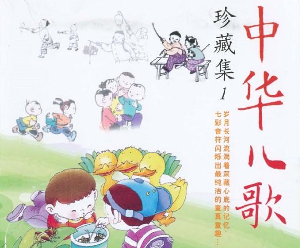 轻快的节奏、悦耳的旋律《中华儿歌珍藏集》6CD合集Flac