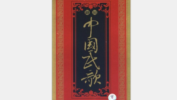 极品典藏-群星《中国民歌宝典》8CD合集Wav  民歌 第1张