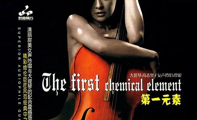 发烧极品大碟《第一元素Ⅰ大提琴,Ⅱ二胡,Ⅲ古琴》3CD合集Wav