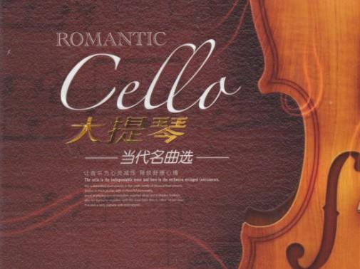 群星《大提琴-当代名曲选》3CD合集Wav  大提琴 第1张