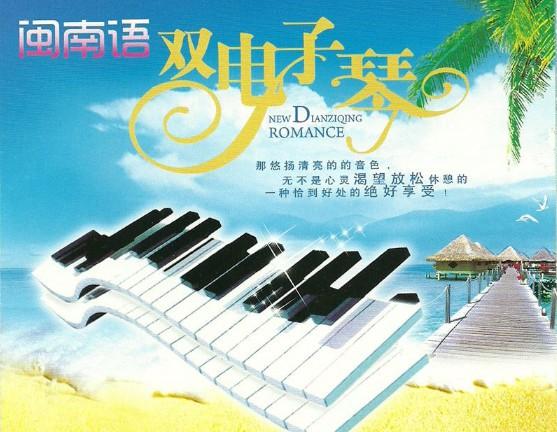 极致的声色《闽南语双电子琴》3CD合集Wav  电子琴 第1张