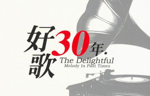 经典老歌《好歌30年全系列》8CD合集Wav  老歌 第1张