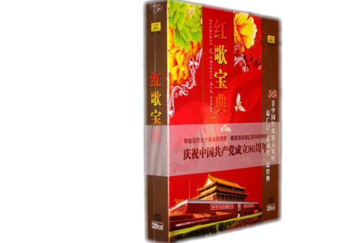 中国红歌原人原唱-群星《红歌宝典》20CD合集Wav