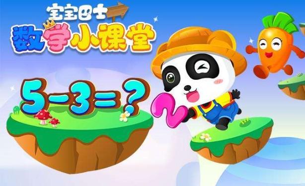 幼儿启蒙《宝宝巴士数学小课堂》共20集MP4视频国语1080P  宝宝巴士 动漫 第1张