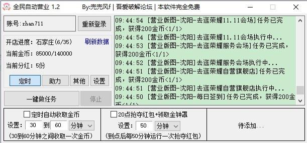 [Windows] 京东自动营业 - 京东双11全民营业瓜分10亿 全自动化脚本小工具  第2张