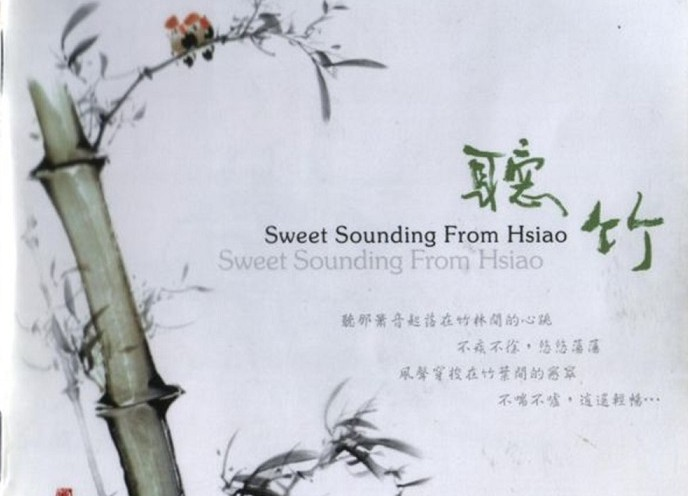 亚洲唱片《心灵乐赏系列》4CD合集Wav  音乐 第1张