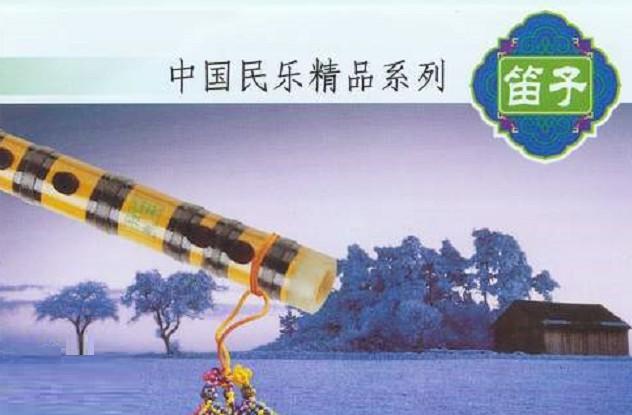 中国民乐精品系列《悠扬乐韵》6CD合集Wav  民乐 第1张