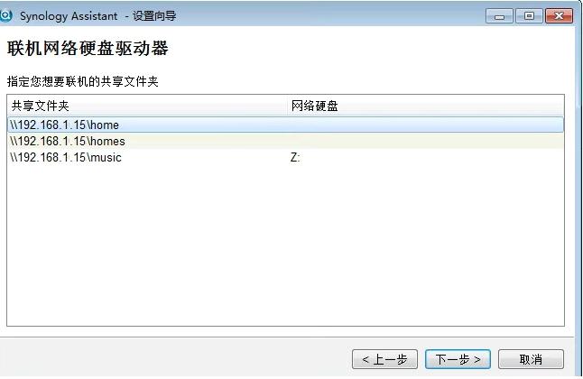 Synology群晖NAS通过 Synology Assistant 映射网络硬盘教程  网络 第4张