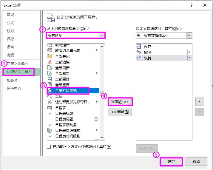 """如何在Office快速访问工具栏里添加一个""""全屏打印预览""""按钮  Word Excel 第3张"""