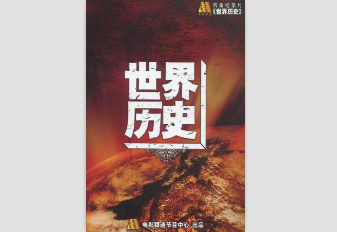 CCTV纪录片《世界历史.History.of.the.World.2011》全100集mkv视频  纪录片 历史 第1张