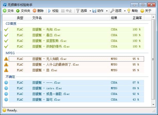 [Windows] 一款绿色免费的无损音乐校验助手 - Loseless Audio Validator  工具 第1张