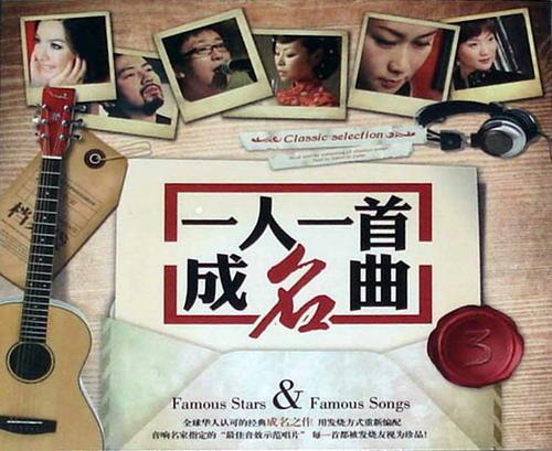 老歌珍藏-经典华语歌曲合集《一人一首成名曲》135首无损Flac