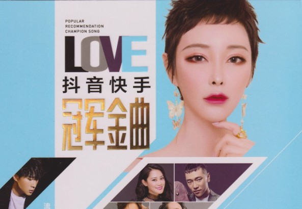 24K-抖音快手2020《冠军歌曲》3CD合集Wav  抖音 第1张