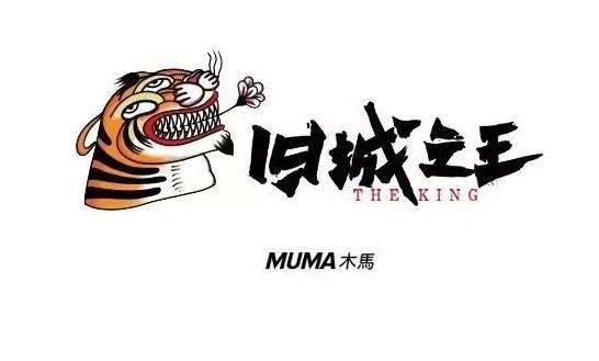 Muma木马音乐合集1998-2018年6专辑歌曲  木马乐队 第1张
