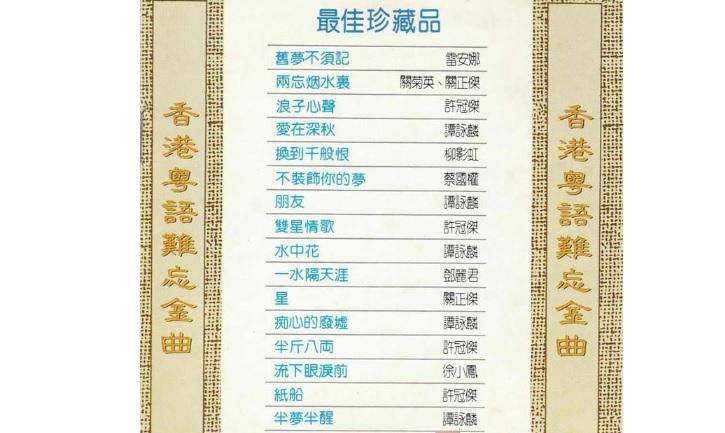 时光飞逝,经典回荡《香港粤语难忘金曲》3CD合集Wav