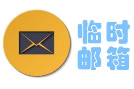 什么叫临时邮箱?方便好用的10分钟邮箱