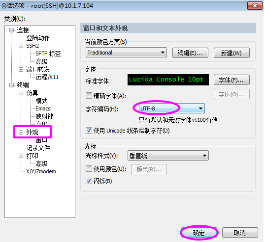 SecureCRT中文乱码解决方法_SecureCRT出现中文乱码如何解决  教程 第3张