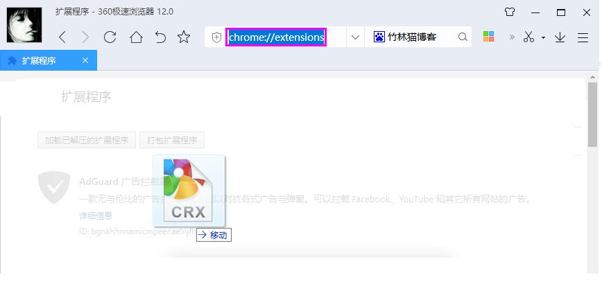 在360极速浏览器中离线安装.crx扩展程序的两种方法  脚本 插件 油猴 第1张