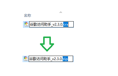 在360极速浏览器中离线安装.crx扩展程序的两种方法  脚本 插件 油猴 第3张