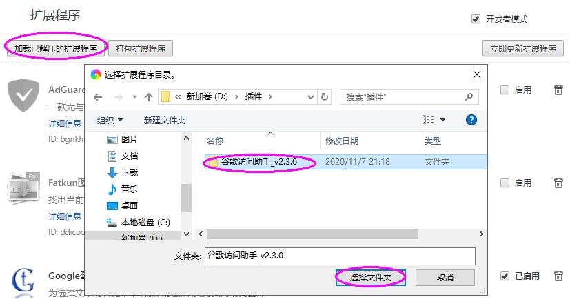 在360极速浏览器中离线安装.crx扩展程序的两种方法  脚本 插件 油猴 第6张