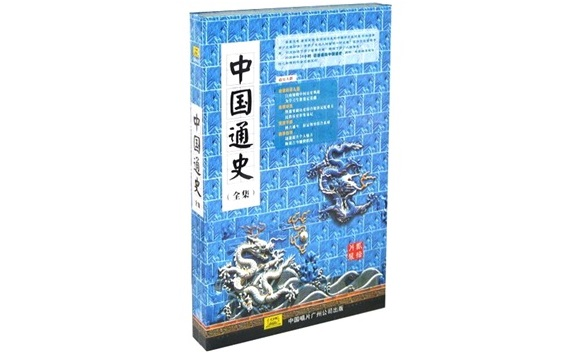姚锡娟&张腾《中国通史·全集(故事版)》20CD合集音频Wav