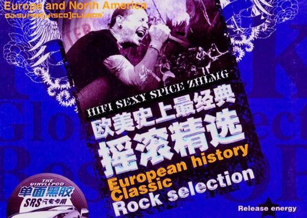群星《欧美史上最经典摇滚精选》3CD收录全球最强摇滚乐队Wav