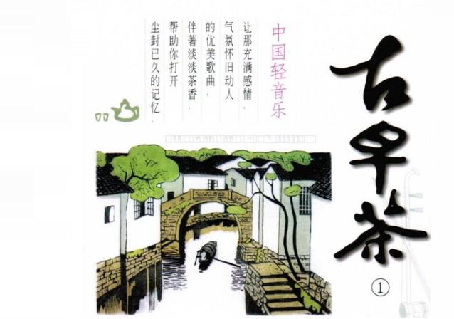 曼曲妙音《中国轻音乐-古早茶》6CD合辑Wav  轻音乐 第1张