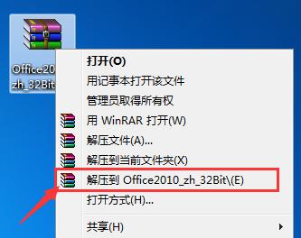 Microsoft Office办公软件一键安装图文教程  激活 教程 第1张