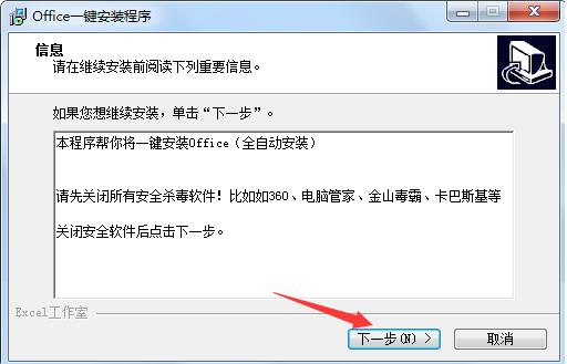 办公软件Microsoft Office一键安装版的使用方法(图文教程)  Microsoft 激活 第3张