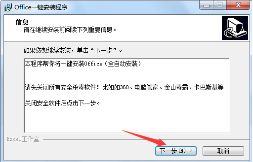 Microsoft Office办公软件一键安装图文教程  激活 教程 第3张
